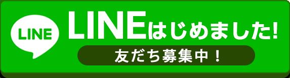Line登録お願いします!!