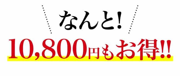 なんと8,600円もお得!!