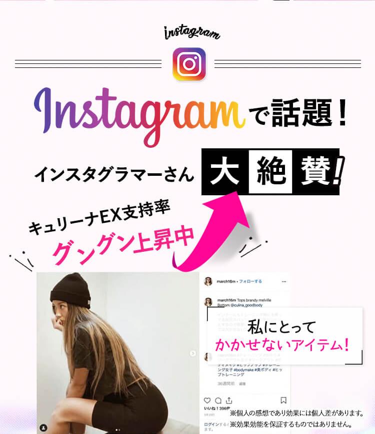 instagramで話題!