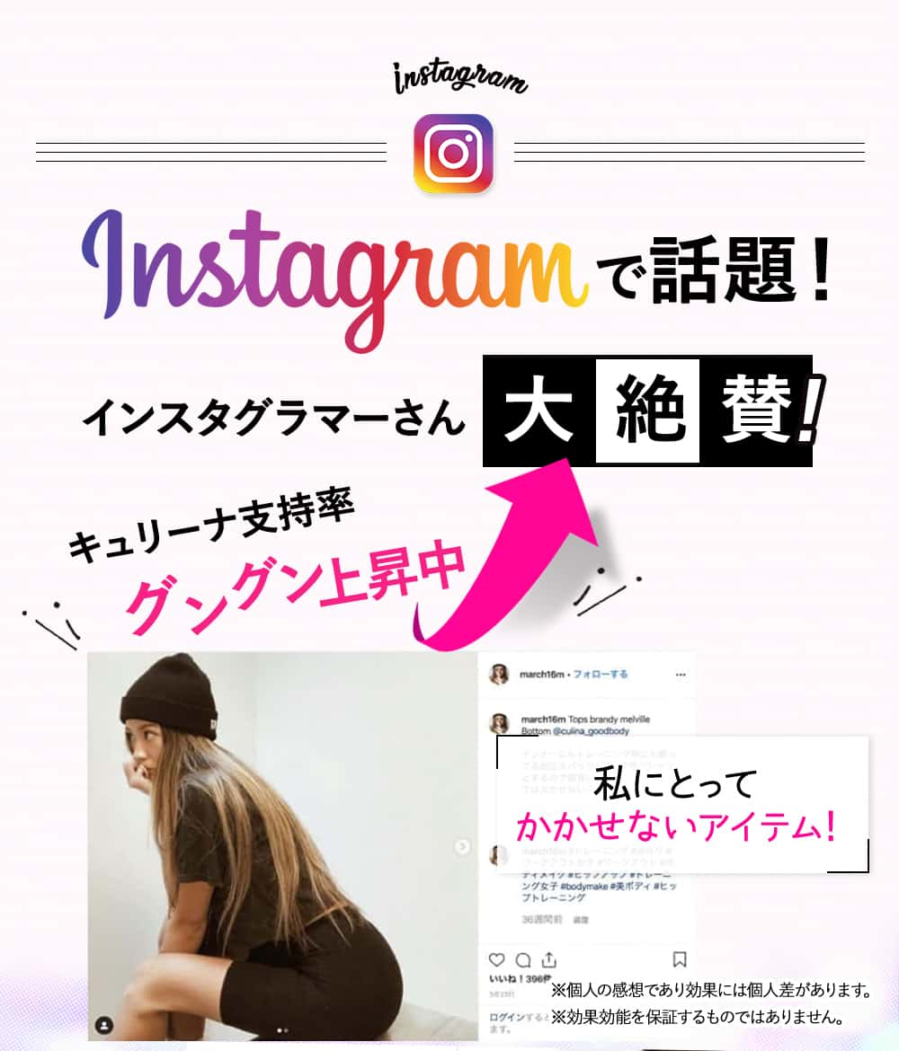 instagramで話題!