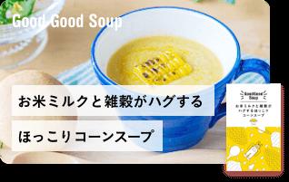 お⽶ミルクと雑穀がハグするほっこりコーンスープ
