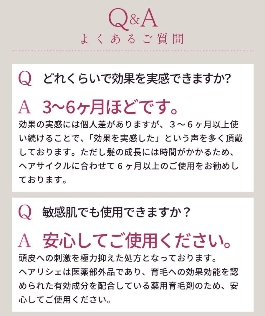 よくある質問1?3