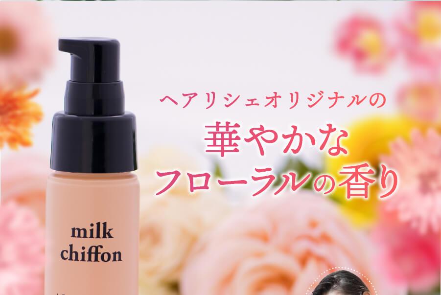 華やかなフローラルの香り