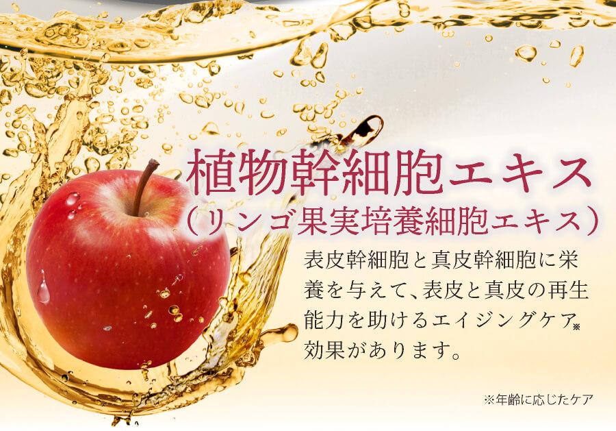 植物幹細胞エキス(リンゴ)