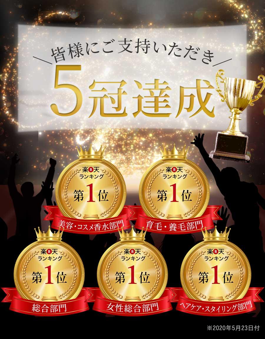 楽天市場ランキング第1位 5冠達成