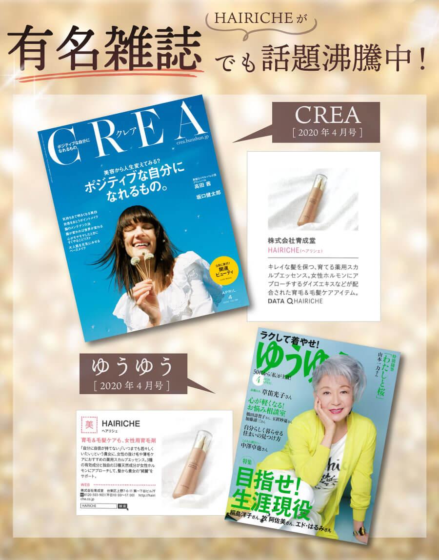 HAIRICHEが有名雑誌に掲載されました!