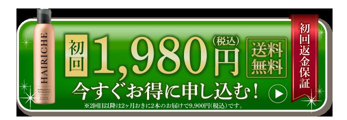 1800円今すぐお得に申し込む!