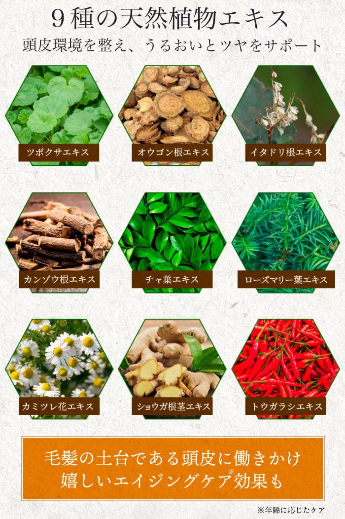 9種の天然植物エキス