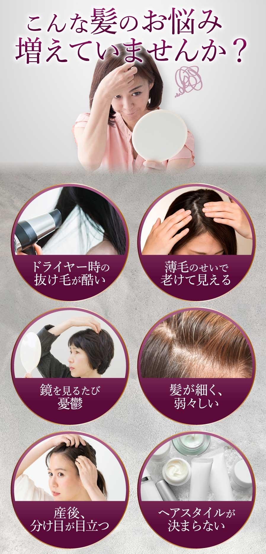 こんな髪のお悩み増えてませんか?