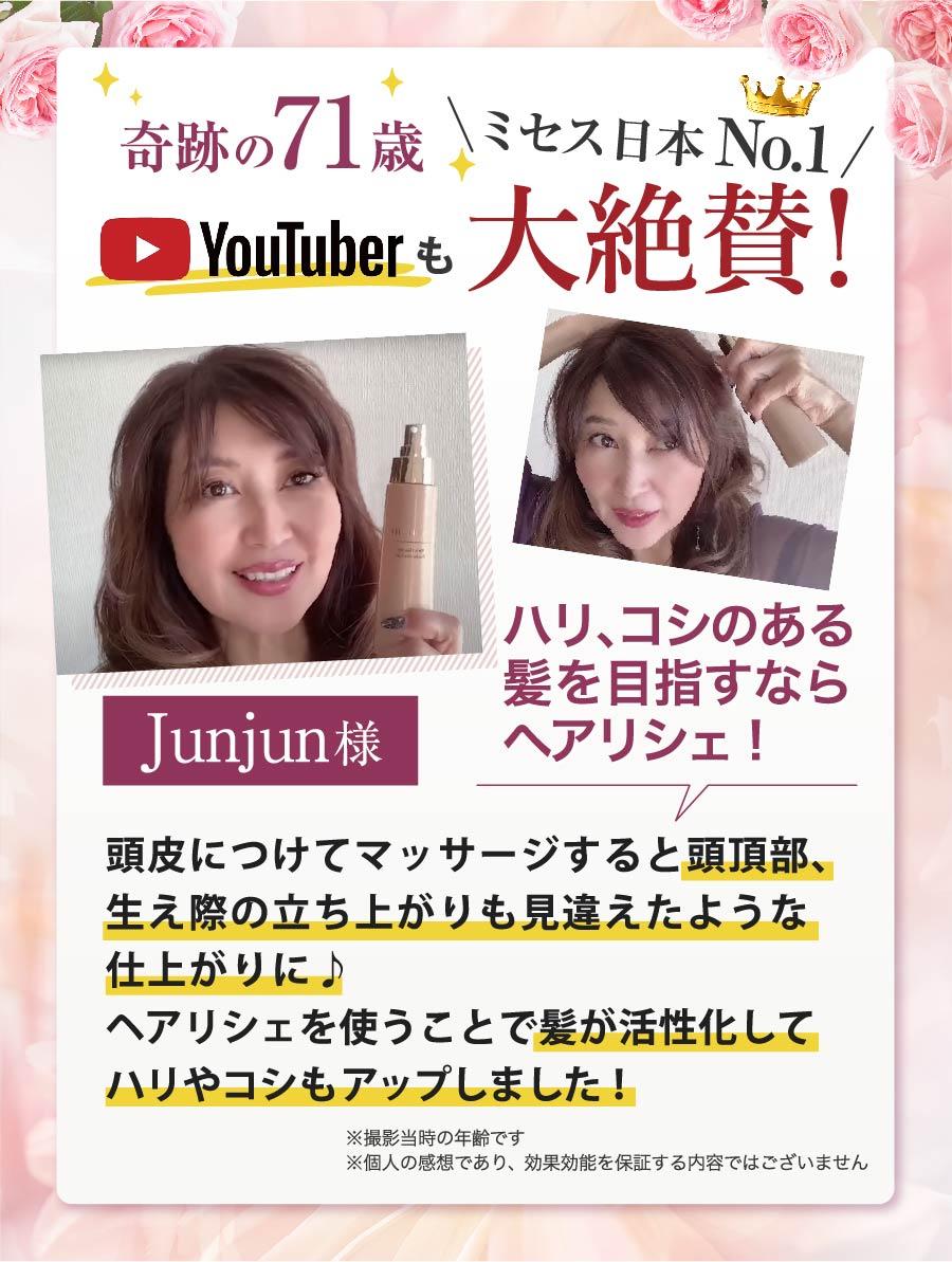 junjunさん