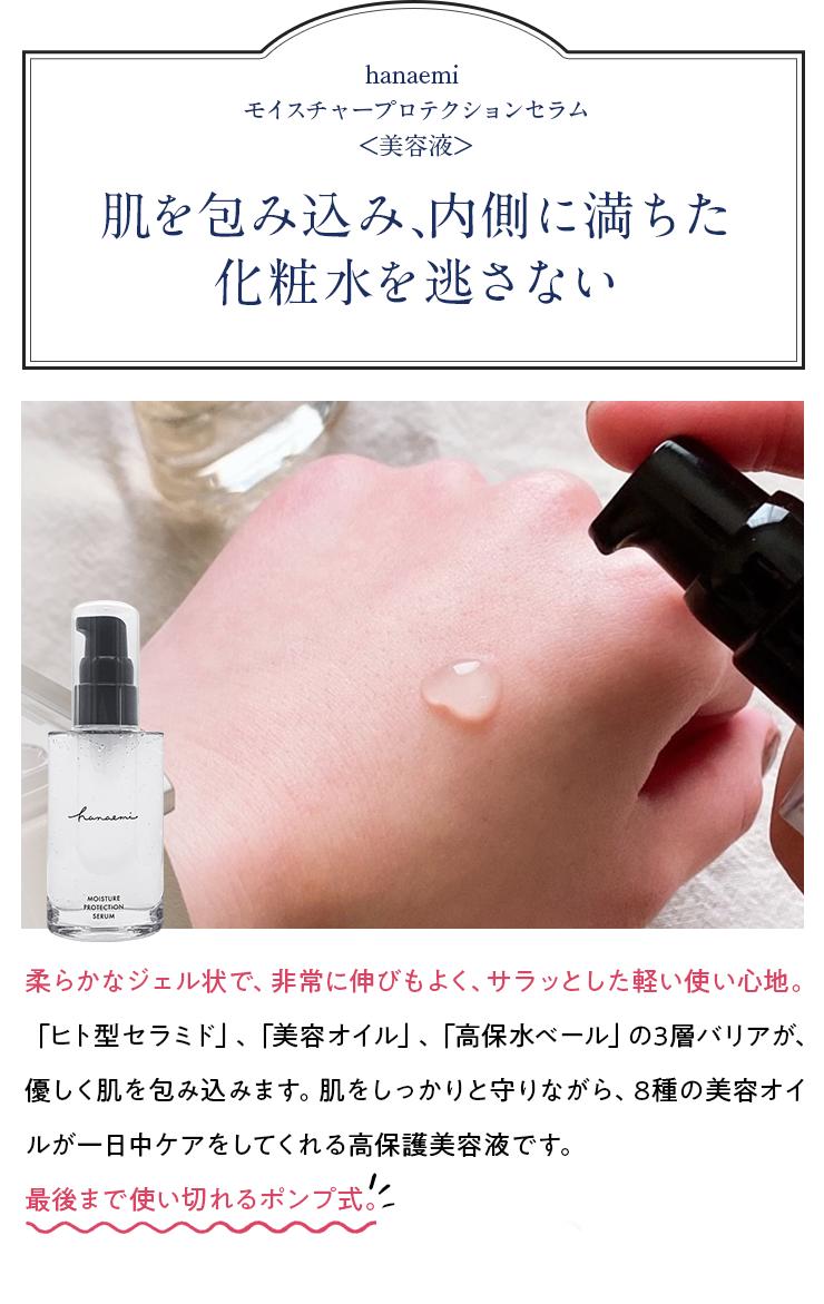 肌を包み込み、内側に満ちた化粧水を逃さない 柔らかなジェル状で、非常に伸びもよく、サラッとした軽い使い心地。「ヒト型セラミド」、「美容オイル」、「高保水ベール」の3層バリアが、優しく肌を包み込みます。肌をしっかりと守りながら、8種の美容オイルが一日中ケアをしてくれる高保護美容液です。最後まで使い切れるポンプ式。