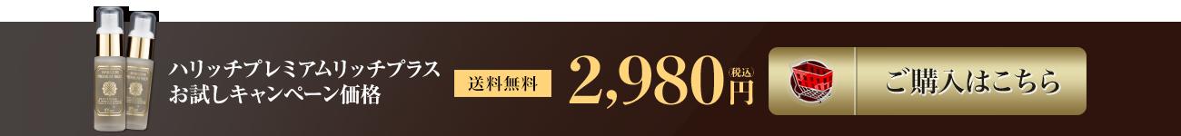 ハリッチプレミアムリッチプラス お試しキャンペーン価格 送料無料 2,980円(税込) ご購入はこちら