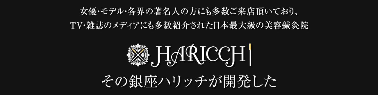 女優・モデル・各界の著名人の方にも多数ご来店頂いており、TV・雑誌のメディアにも多数紹介された日本最大級の美容鍼灸院 HARICCHI その銀座ハリッチが開発した