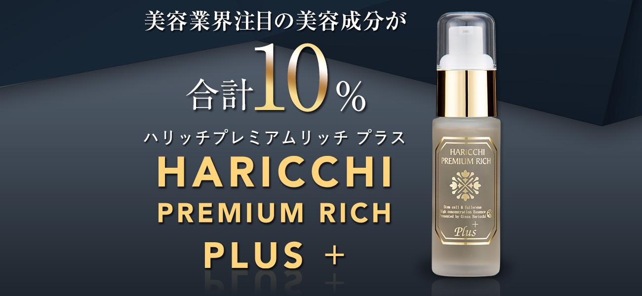 美容業界注目の美容成分が合計10% ハリッチプレミアムリッチプラス HARICCHI PREMIUM RICH Plus+