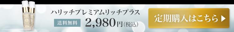 ハリッチプレミアムリッチプラスお試しキャンペーン価格 送料無料 2,980円(税込み ご購入はこちら