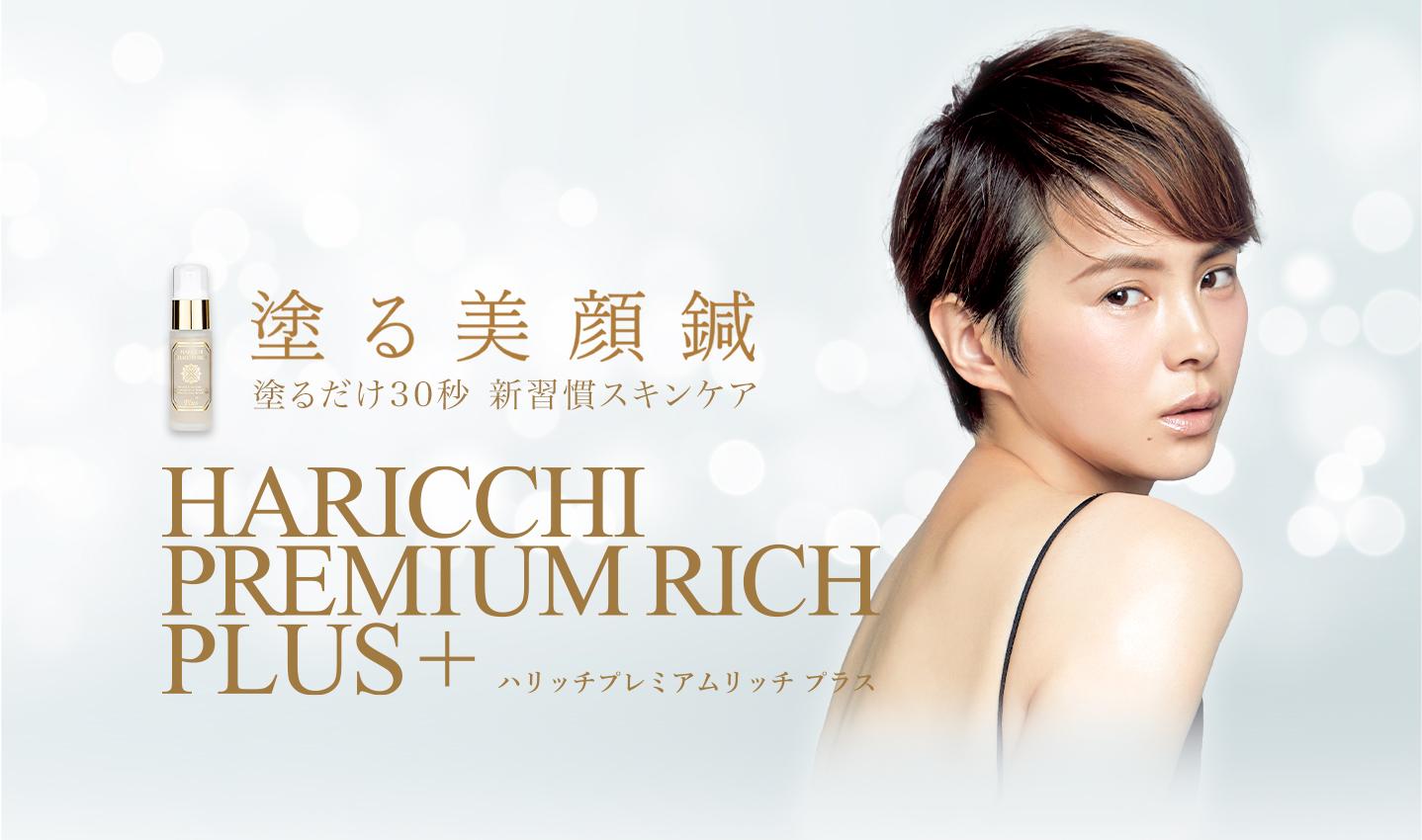 塗る美顔鍼 塗るだけで30秒 新習慣スキンケア HARICCHI PREMIUM RICH PLUS+ ハリッチプレミアムリッチプラス