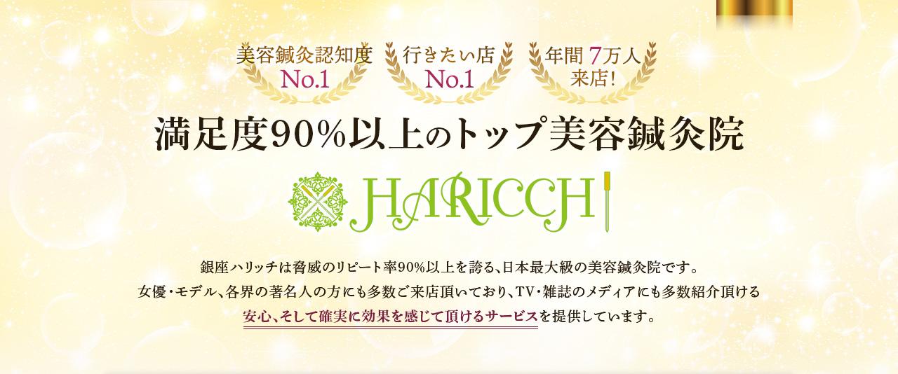 TVや雑誌で話題の美容鍼灸院 HARICCHI 銀座ハリッチは脅威のリピート率90%以上を誇る、日本最大級の美容鍼灸院です。女優・モデル、各界の著名人の方にも多数ご来店頂いており、TV・雑誌のメディアにも多数紹介頂ける安心、そして確実に効果を感じて頂けるサービスを提供しています。