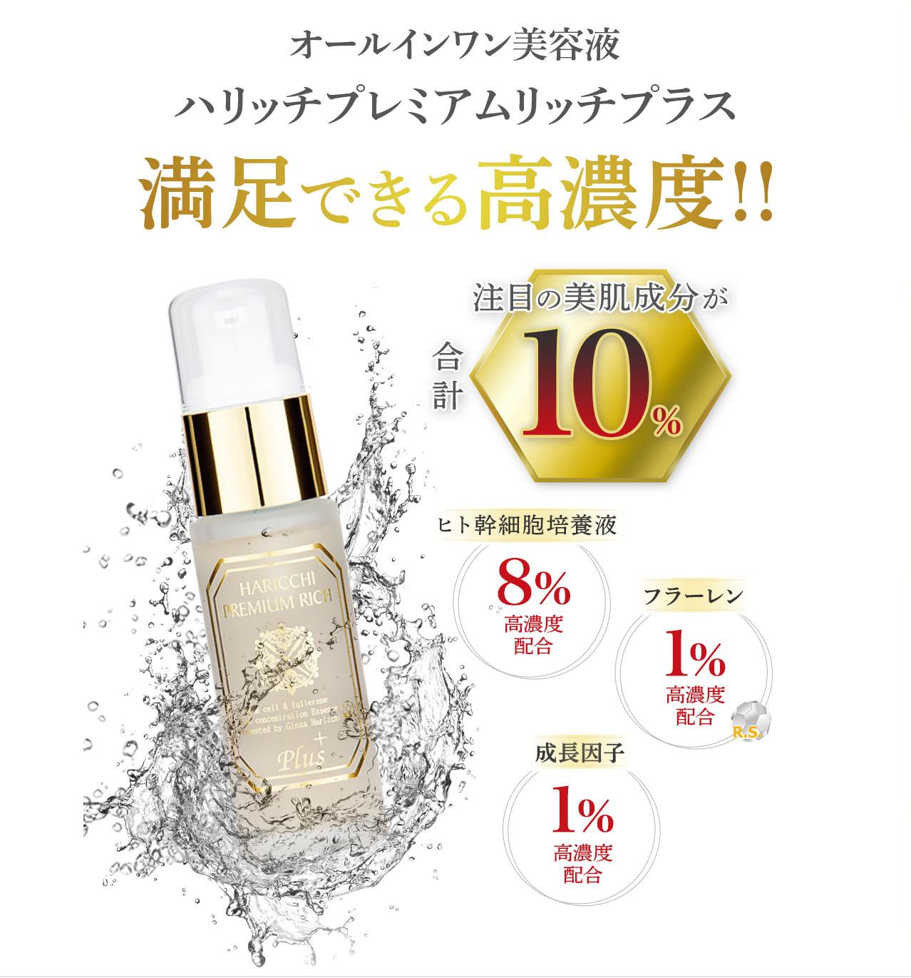 オールインワン美容液ハリッチプレミアムリッチプラス満足できる高濃度!!ヒト幹細胞培養液2%配合+フラーレン1%配合