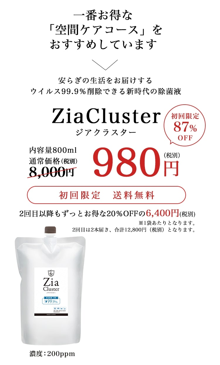 ZiaCluster