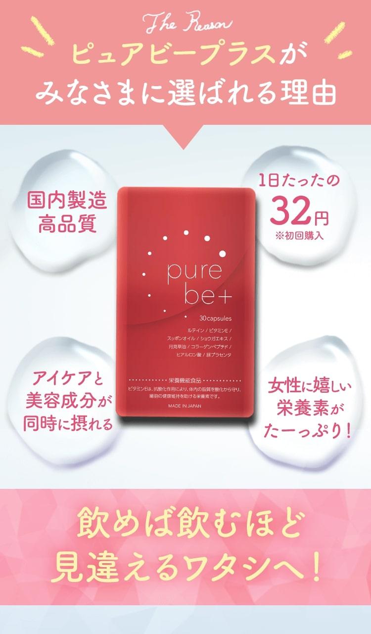 purebeplus
