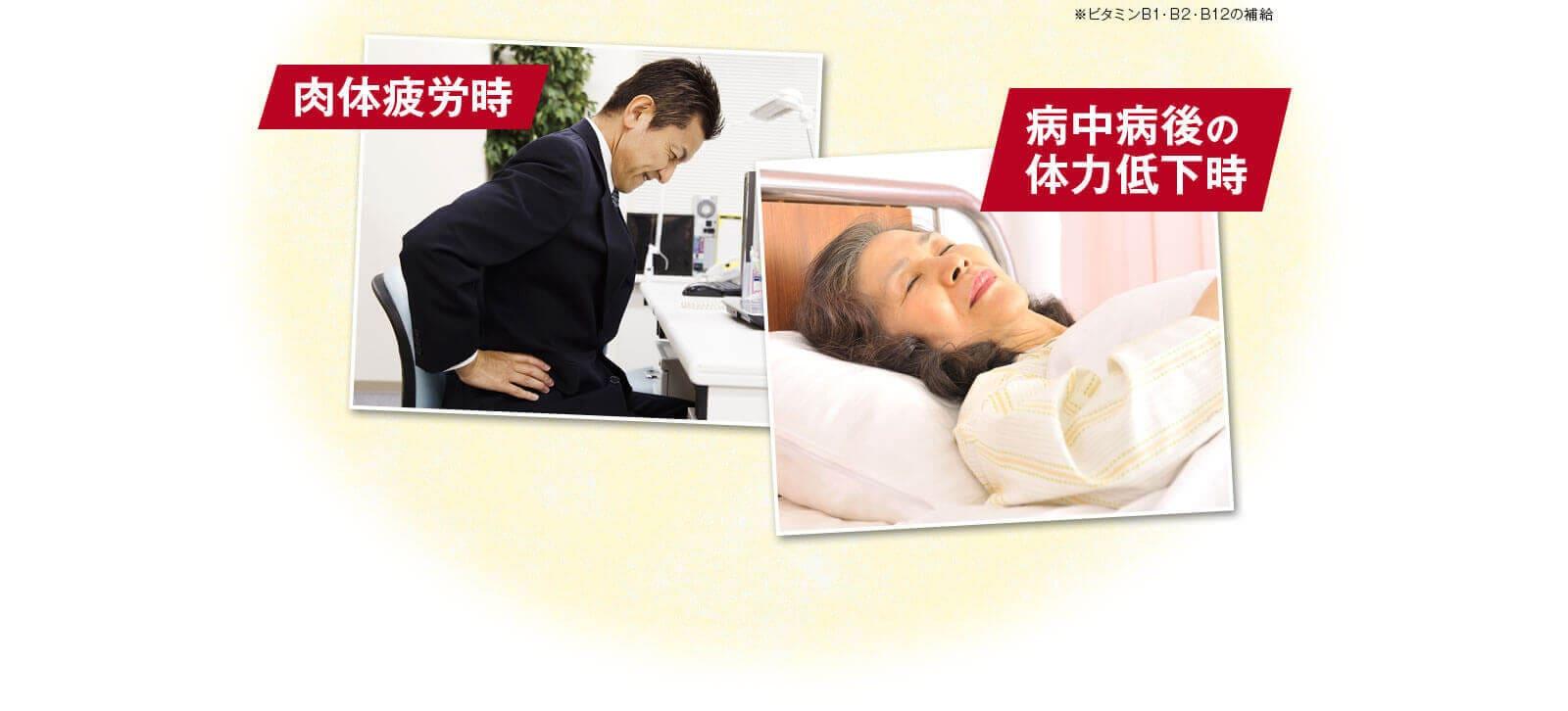 肉体疲労時・病中病後の体力低下時