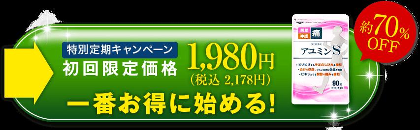 初回限定価格1980円 一番お得に始める!