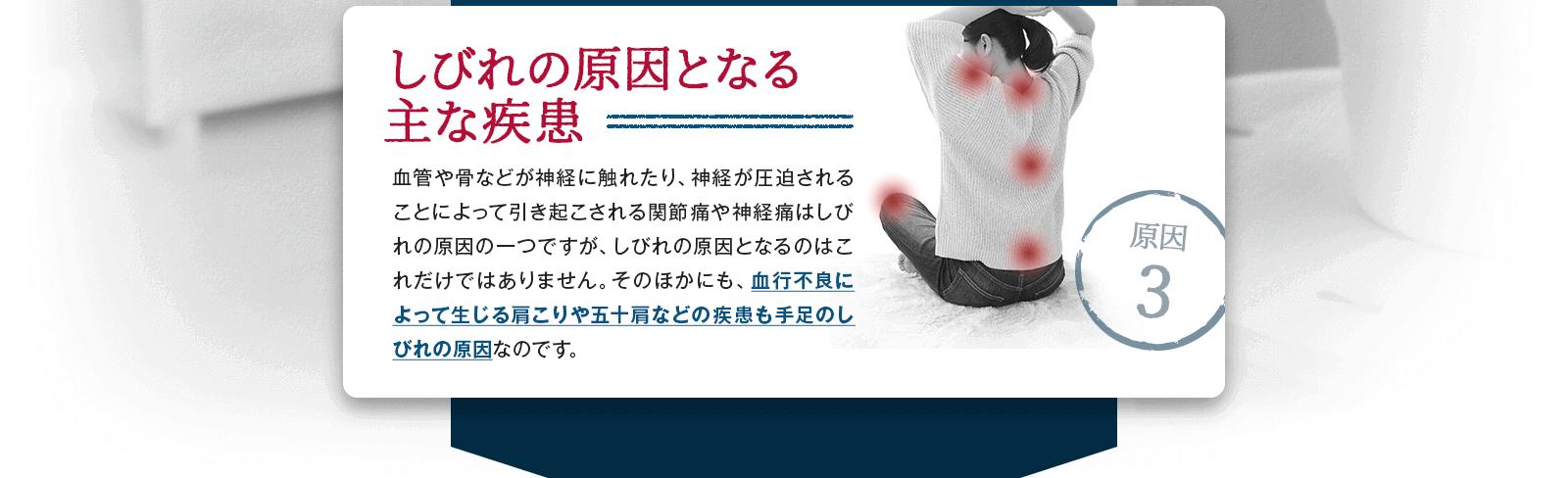 しびれの原因となる主な疾患