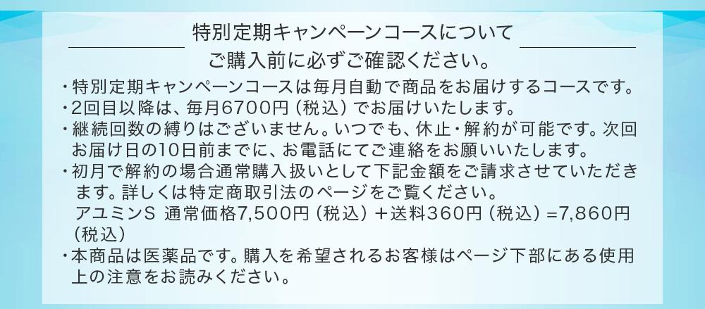 特別なキャンペーン内容 特典1 初回得月価格1980円(税別) 特典2 2回目以降は5480円(税別) 特典3 送料は弊社が負担します 特典4 いつでも休止・解約ができます!