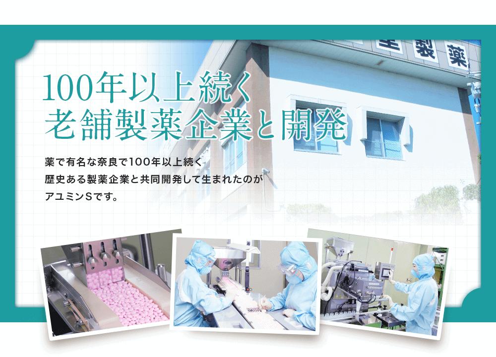 日本国内工場で生産
