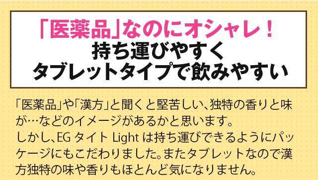 Eg タイト ライト