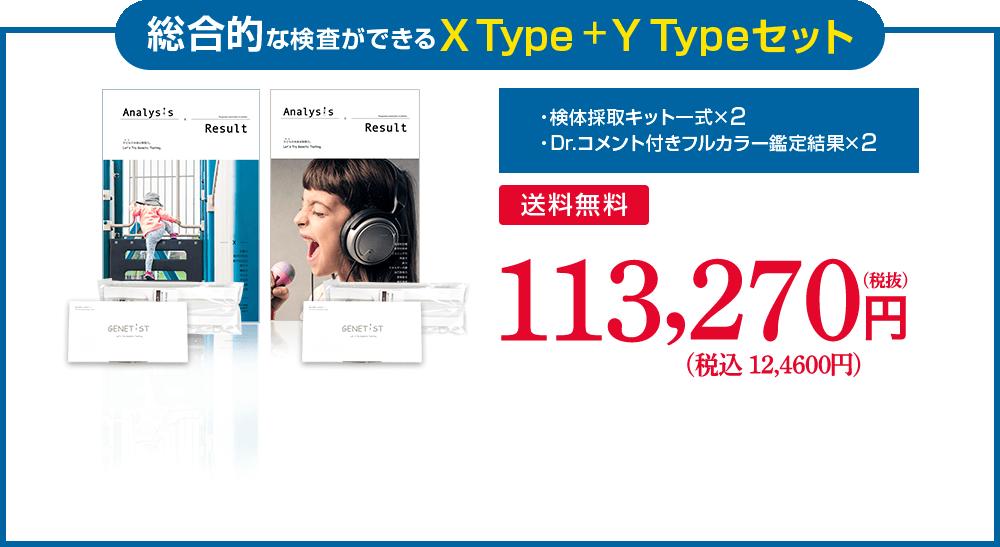 総合的な検査ができるXType+YTypeセット