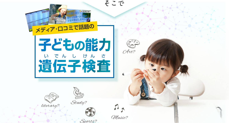 子どもの能力遺伝子検査