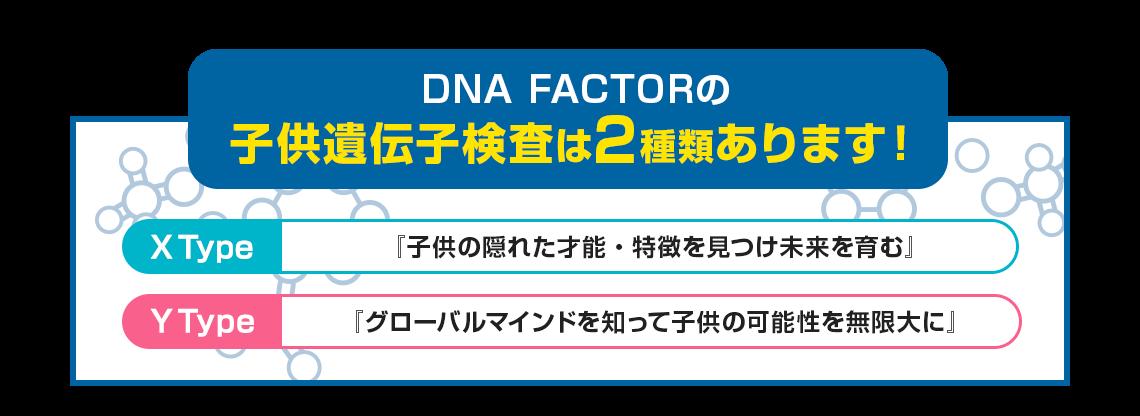 子供遺伝子検査は2種類あります!