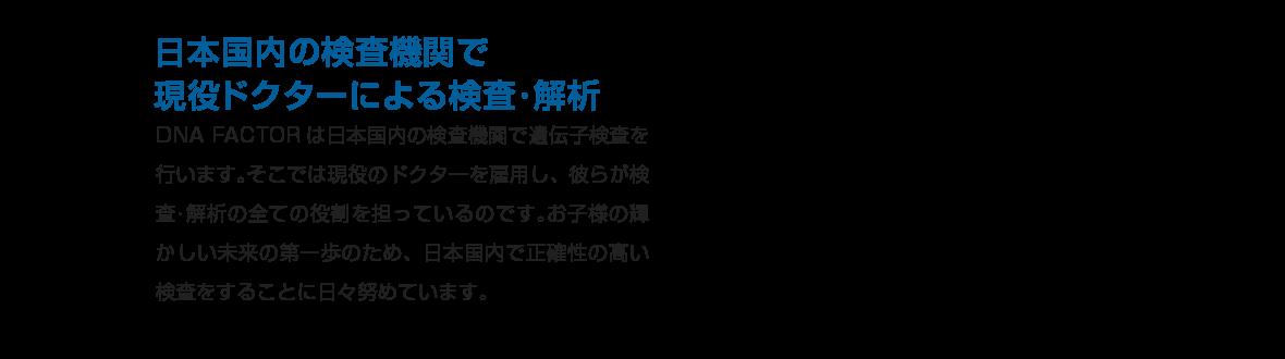 日本国内の検査機関で現役ドクターによる検査・解析