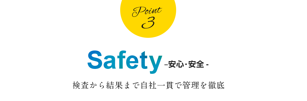 ポイント3 安心・安全