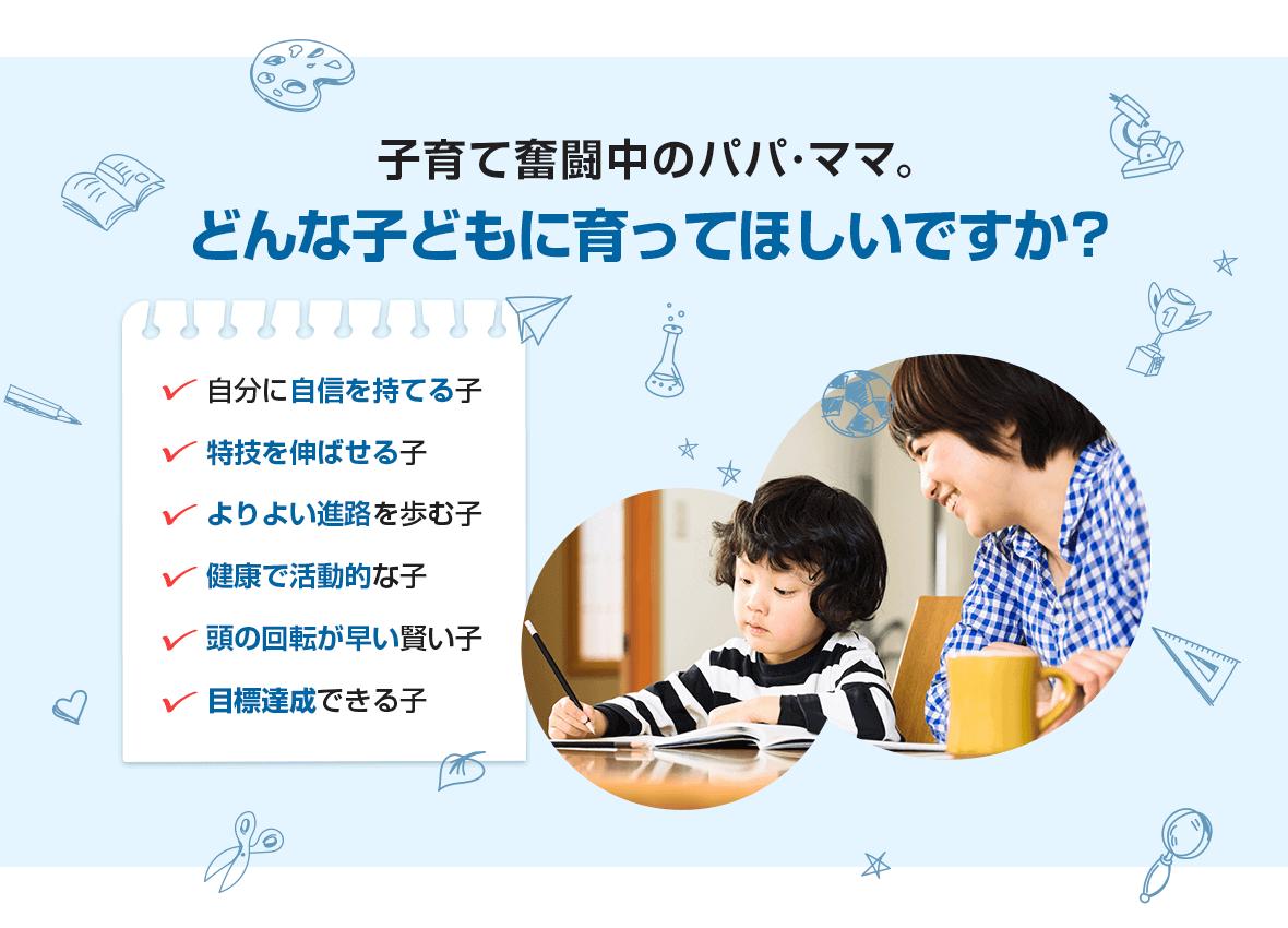 子育て奮闘中のパパ・ママ どんな子どもに育ってほしいですか?