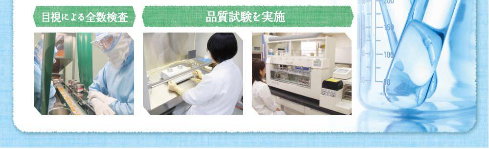 目視による全数検査→品質実験を実施
