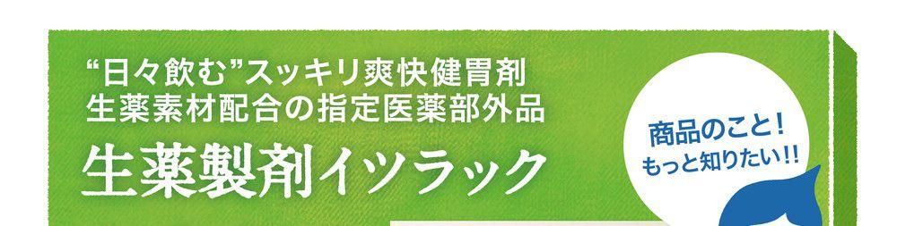 '毎日飲む'新しい胃腸ケア。生薬素材配合の指定医薬部外品「生薬製剤イツラック」