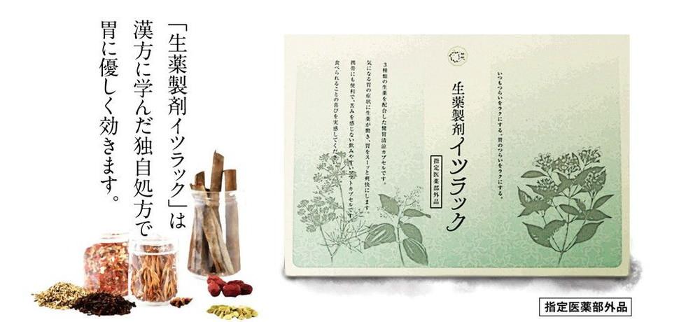 「生薬製剤イツラック」は漢方に学んだ独自処方で胃に優しく効きます。