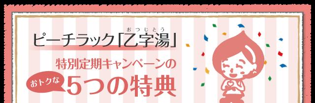 ピーチラック『乙字湯』2箱特別モニターコースのおトクな5つの特典