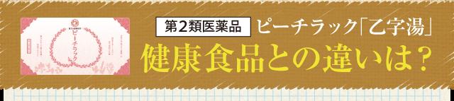 第2類医薬品ピーチラック「乙字湯」と健康食品の違いは?