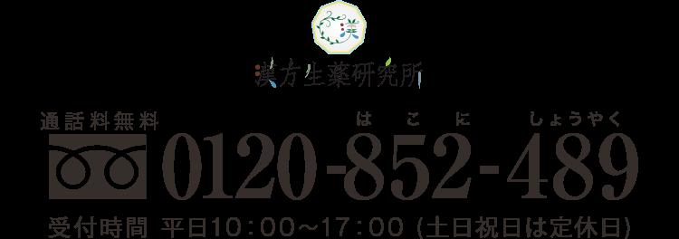 0120852489