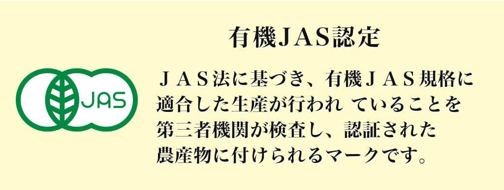 有機JAS認定