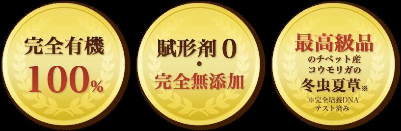 完全有機100% 賦形剤0・完全無添加 最高級品のチベット産コウモリガの冬虫夏草