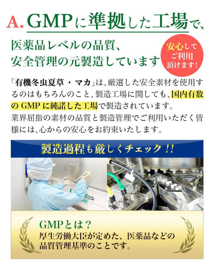 GMPに準拠した工場で、医薬品レベルの品質、安全管理の元製造しています