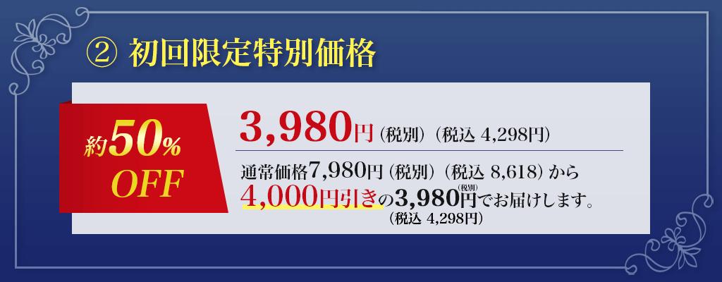 初回限定特別価格