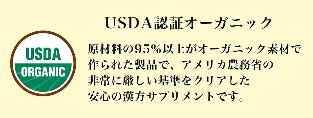 USDA認証オーガニック