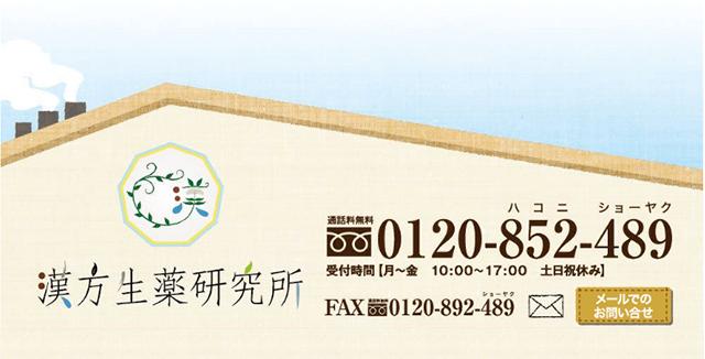 漢方生薬研究所 0120-852-489