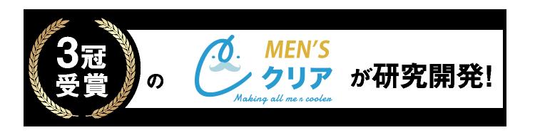 3冠受賞のヒゲ脱毛MEN'Sクリアが研究開発!