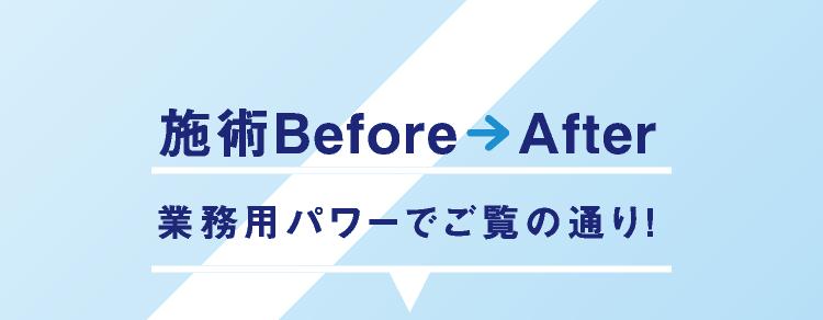 施術Before→After 業務用パワーでご覧の通り!